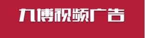 九博视频广告